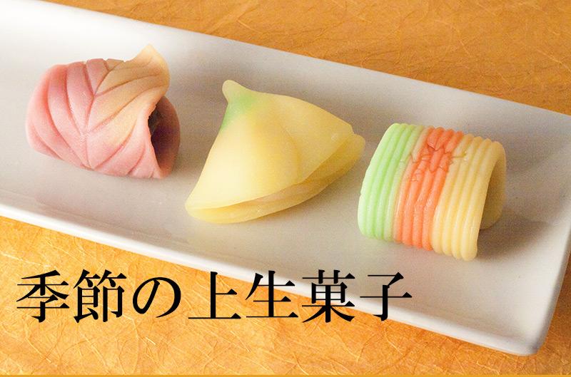 季節の上生菓子メルマガ用2