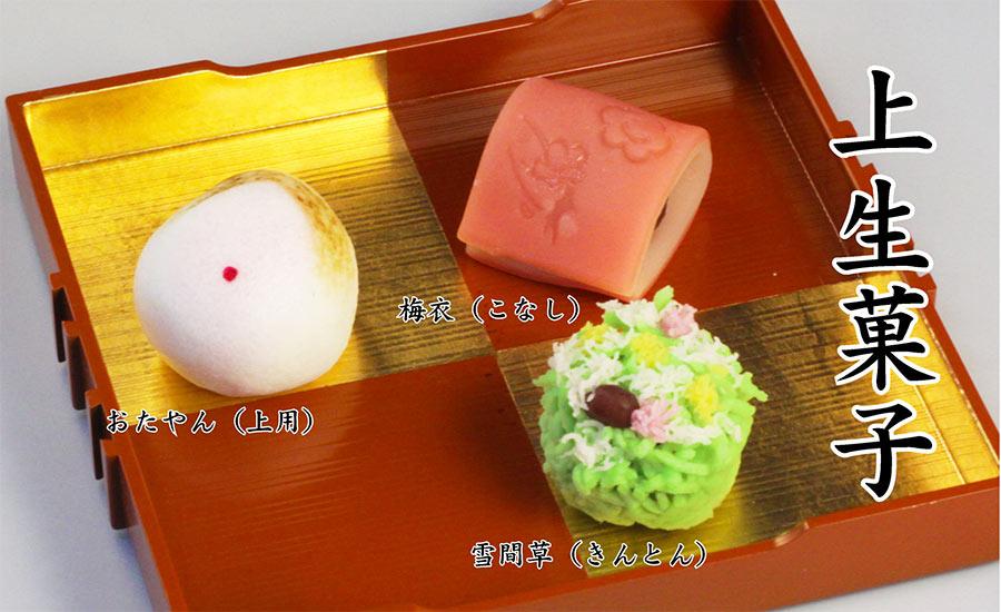 20160121上生菓子3個900