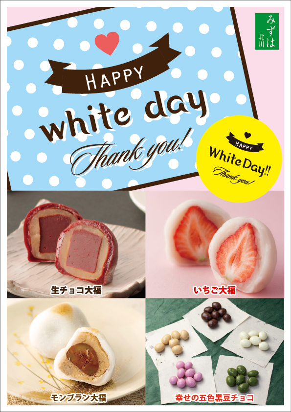 whiteday2016