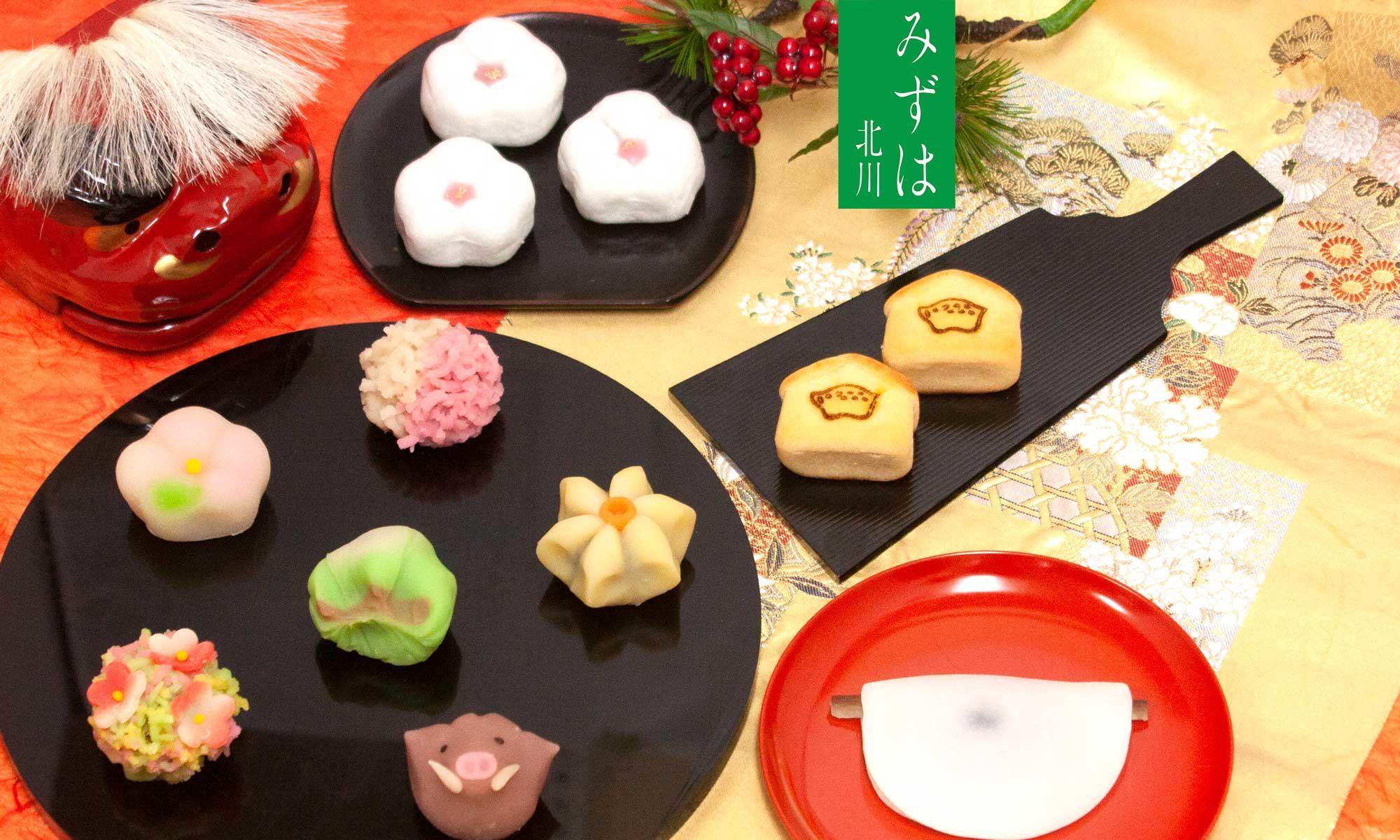 みずは北川 本店 | 長岡京市の和菓子店