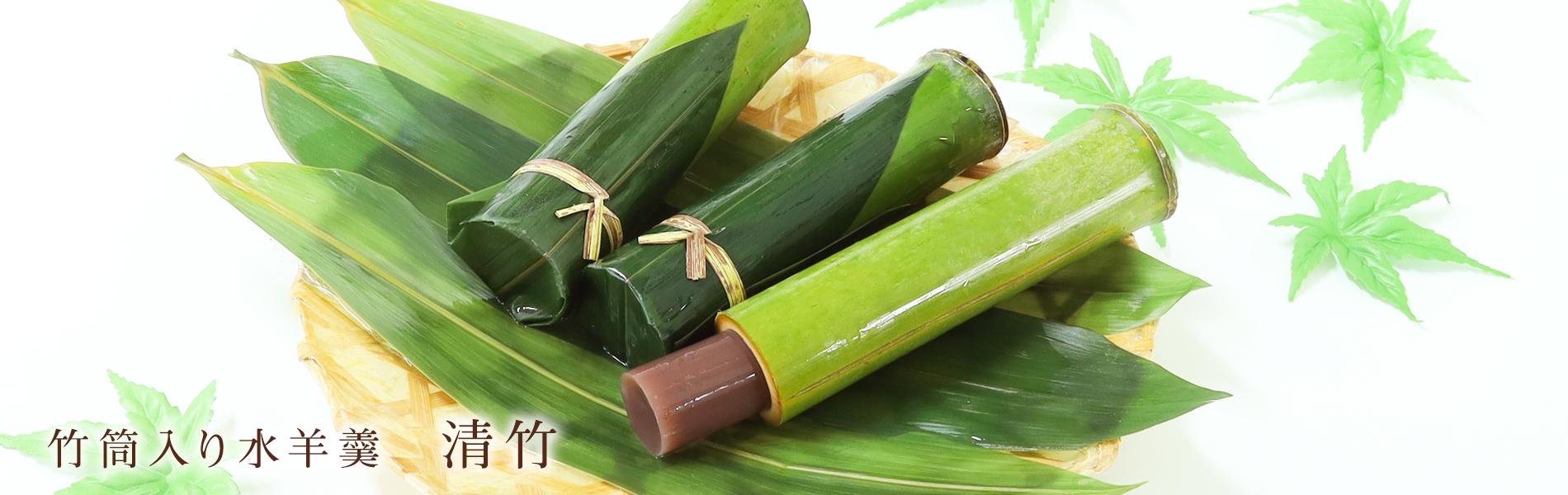竹筒入り水羊羹清竹